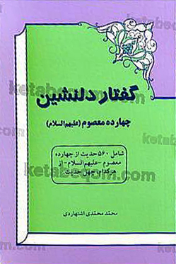 گفتار دلنشین چهارده معصوم علیهم السلام (شامل 560...