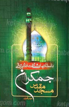 داستان های شگفت انگیزی از مسجد مقدس جمکران