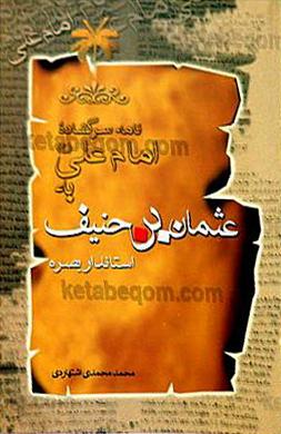 نامه سرگشاده امام علی (علیه السلام) به عثمان...